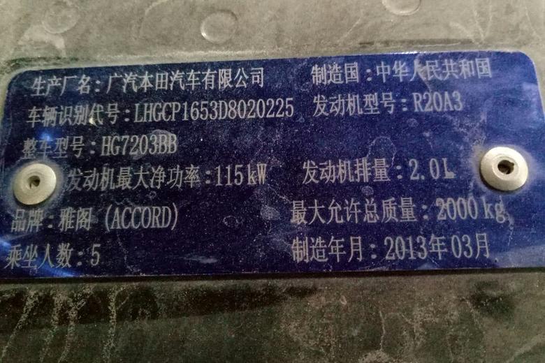 【深圳】本田 雅阁 2013款 2.0 自动 se( 黑色 )