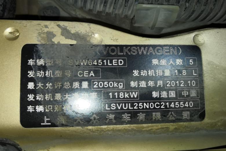【杭州】大众 途观 2012款 1.8t 自动 风尚版前驱( 黄色 )
